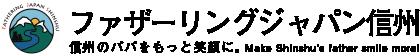 ファザーリングジャパン信州プロジェクト