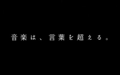 TOSANDO music CM 披露宴編(見てほしい映像)