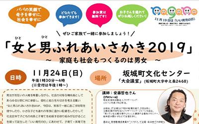 女(ひと)と男(ひと)ふれあいさかき2019で絵本LIVE!・パパ座談会